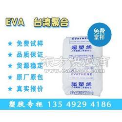 台聚UE649-04原装EVA颗粒/胶水,超高流动图片