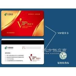 折扣卡定做厂家_折扣卡定做公司_折扣卡定做工厂图片
