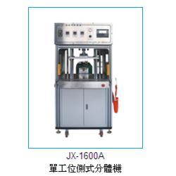 低压灌注机设备|低压灌注机|劲雄昌专业制造厂家图片
