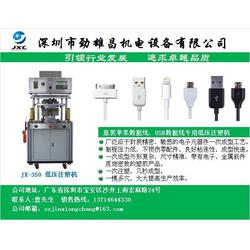 USB数据线低压注塑机、低压注塑机、劲雄昌品牌信誉厂家图片