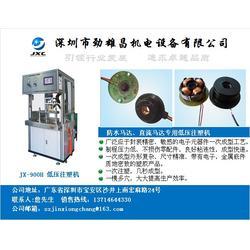 深圳市劲雄昌、智能穿戴低压注塑机、低压注塑机图片
