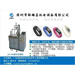 深圳市劲雄昌|运动手环低压注塑机热销|低压注塑机图片