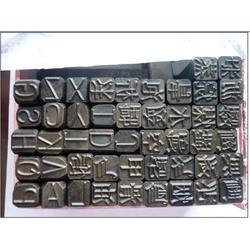 瑞丰钢字 手打钢字码-北京市、钢字码图片