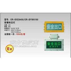 温岭海洋王BXE8400 防爆标志灯图片