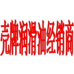 杭州液压油_壳牌32液压油得力士系列_绍兴壳牌齿轮油经销商图片