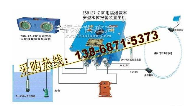 厂家特价ZSB127 AC127V煤矿用内外水仓水位高低排水自动报警装置图片