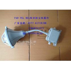 防水防尘防腐灯FAD-N200b2z工厂防爆灯FAD-200W图片