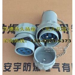 防爆插头300A 防爆插座300GZ-4K 防爆工业连接器 400YT-1J 400YZ-1K图片