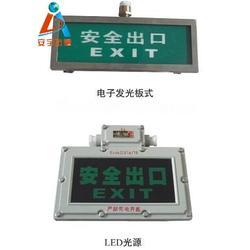 BAYD81防爆标志灯 BAYD81指示灯 BAYD81防爆安全出口灯图片