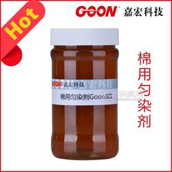 嘉宏纺织助剂棉用匀染剂活性染料匀染剂GOON301图片