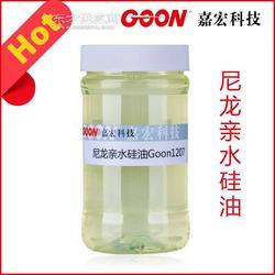 嘉宏纺织助剂尼龙亲水硅油柔软剂硅油GOON1207图片