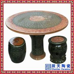 定做陶瓷桌凳套装图片