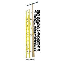 玻璃钢绝缘抱杆梯 工程施工专用梯 3m-12m可定做图片