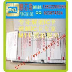 丝印制卡公司 进口原装IC卡 解密做IC卡图片