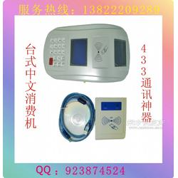 鹏芯隆中文显示手持机,台式饭堂机中制作公司感应RFID卡打卡机图片