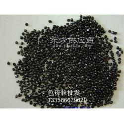 注塑色母粒黑色色母粒高浓度黑色母粒图片