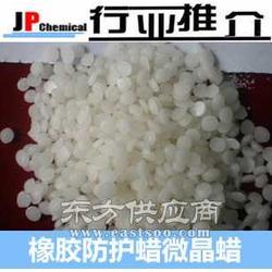 橡胶防雾剂防护蜡微晶蜡图片