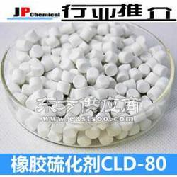 环保硫化剂CLD-80DTDC图片