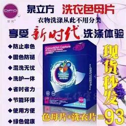 梵大集体招商加盟 泉立方洗衣片 刘涛代言洗衣片图片