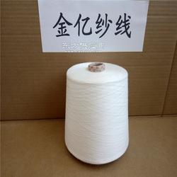 32支40支紧赛纺兰精莫代尔纱金亿纱线供应10JMCSA2图片