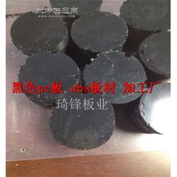 黑色ABS板 pc板 裁切打孔 雕刻加工图片