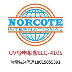 UV紫外线光固导电银浆图片