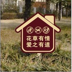 花草牌_东岳玩具_风景区花草牌图片