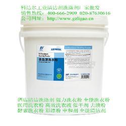 洗衣房布草洗涤剂高效氯漂粉生产厂家图片