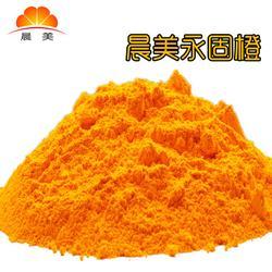 晨美优惠销售橙黄颜料色粉 PP耐候耐迁移色粉 高着色力颜料图片
