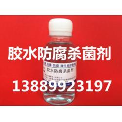 水性胶水防腐剂 工业胶水防腐剂
