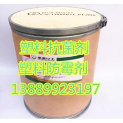 塑料防霉剂 塑料抗菌剂 塑料防霉抗菌剂图片