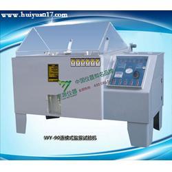汶上盐雾试验箱-惠源仪器-大型盐雾试验箱图片