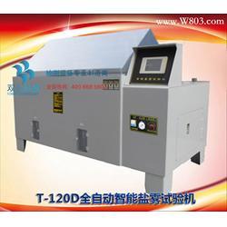 贵港复合式盐雾试验机、双合科技(在线咨询)、复合式盐雾试验机图片