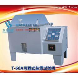 双合科技(图),淄博盐雾试验机厂家直销,盐雾试验机图片