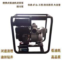 进口柴油机4寸污水泵泥浆泵报价图片