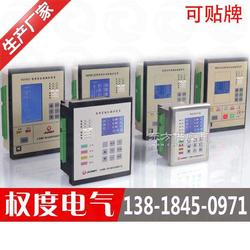 微机测控保护装置 跳闸回路断线保护 厂家图片