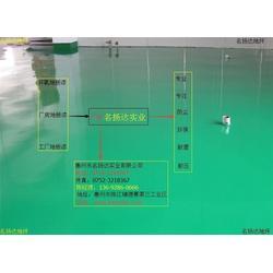 名扬达承接地坪漆(图)|厂房地坪漆品牌|厂房地坪漆图片