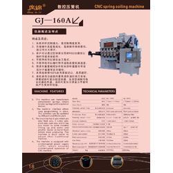 油封弹簧机-广锦弹簧机-建德市弹簧机图片