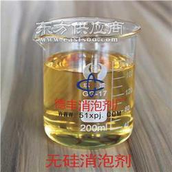 德丰消泡剂厂大量供应皮革消泡剂DF-8205/879图片