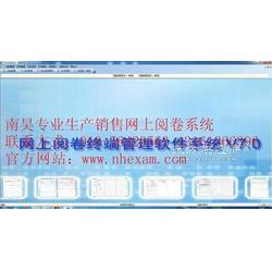 南昊网上阅卷系统最新识别系统功能强大识别准确率高图片