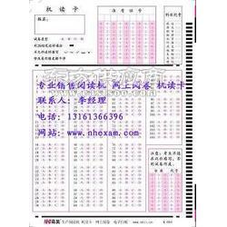2015開學大促 南昊答題卡 機讀卡 信息卡全國火爆促銷圖片