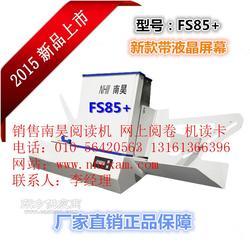 哪里有好的阅读机 阅卷机 产品质量合格 您的首选那就选择南昊FS85图片