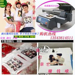 个性T恤印花机-诺彩T恤印花机(已认证)台湾T恤印花机图片
