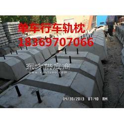 矿用水泥轨枕优质矿用水泥轨枕图片