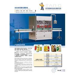 灌装机械设备_生产厂家_辣椒酱灌装机械设备图片