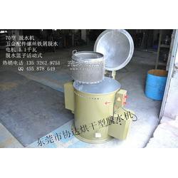 供应烘干型脱水机离心式热风烘干机甩干机脱油机图片