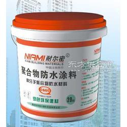 耐尔密防水厂家供应优质JS聚合物防水涂料图片