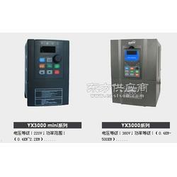 220V1.5KW 2.2KW源信变频器YX3000-2S0015G YX3000-2S0022G图片