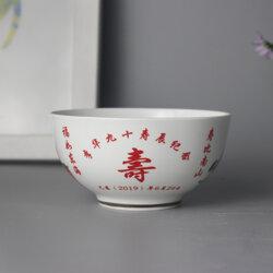 定做九十壽辰禮品碗 印文字在碗上圖片