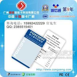 感应式IC卡制作-感应式IC卡生产-广州感应式IC卡厂家图片